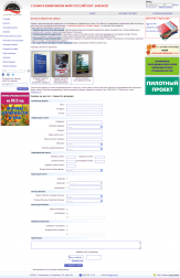 Мысль - форма печати книги на заказ